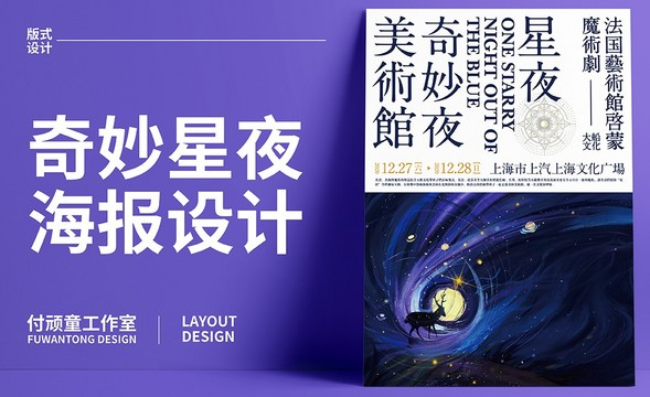 "AI-""奇妙星夜""活动版式海报设计"