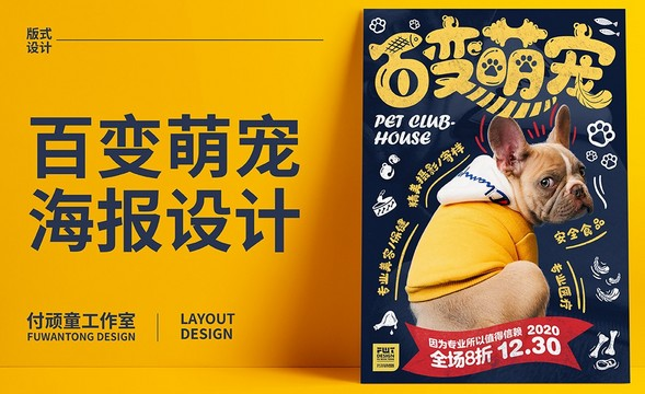 "PS-""百变萌宠""海报设计"