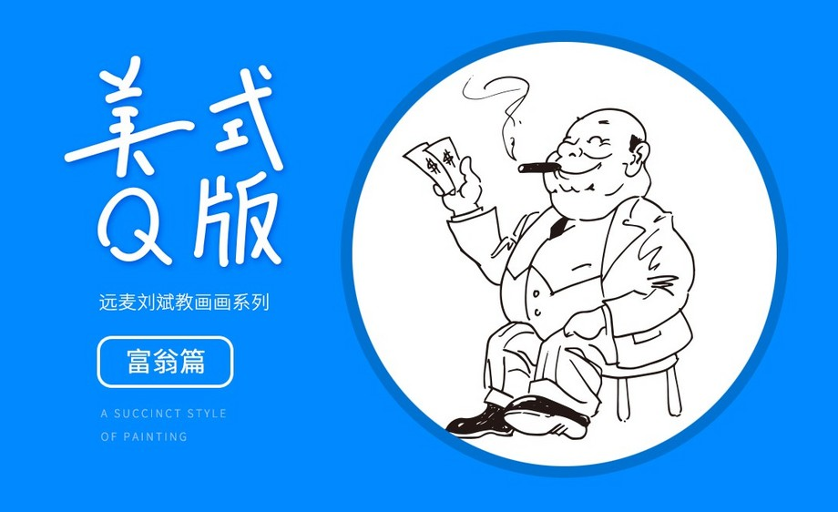 针管笔-美式漫画富翁的画法