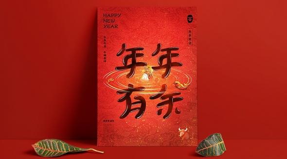 PS-《年年有余》新春海报设计
