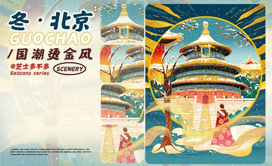 PS-烫金国潮北京城市插画