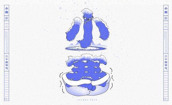PS-小寒节气卡通字体设计