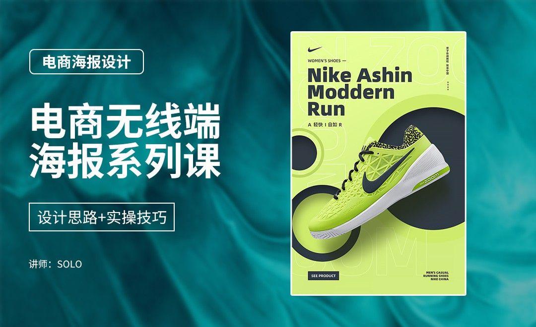 PS-运动类目:炫酷风格海报设计(电商海报设计系列课)