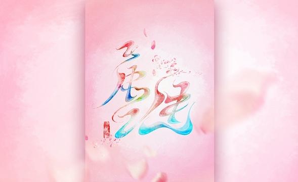 PS-唐三彩「三生三世」字体设计
