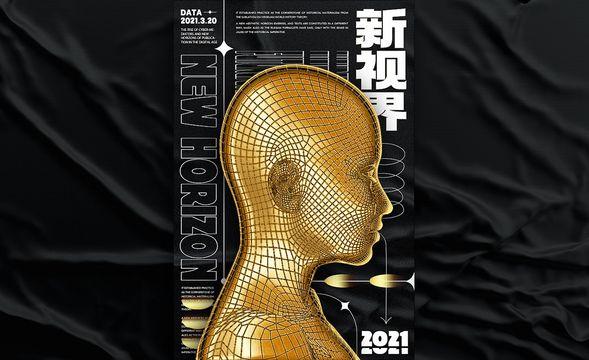 PS-新视界复古未来风格海报