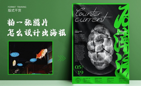 PS-拍一张照片,怎么设计反潮流文化周海报