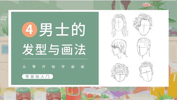 PS-人体基础-男士发型