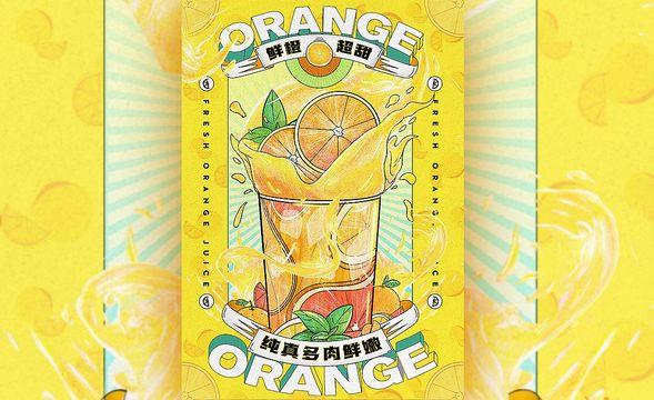 PS-夏日鲜橙饮品版式海报
