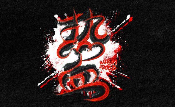 AI+PS-「热血」水墨风纹理字体设计