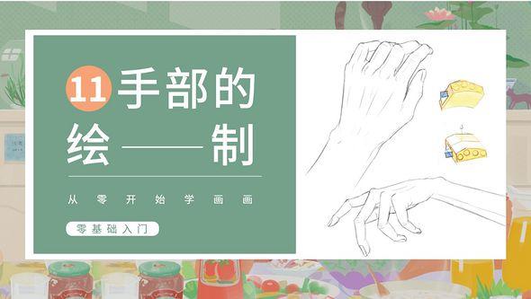 PS-人体基础-手部的绘制