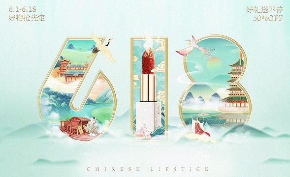 PS-618中国风海报设计