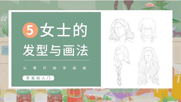 PS-人体基础-女士发型