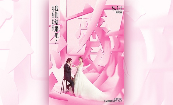 PS-七夕情人节创意海报