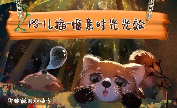 PS-儿童插画-小熊猫的惬意时光