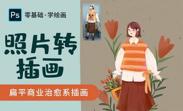 PS-治愈系商业插画-人物五官与头发刻画