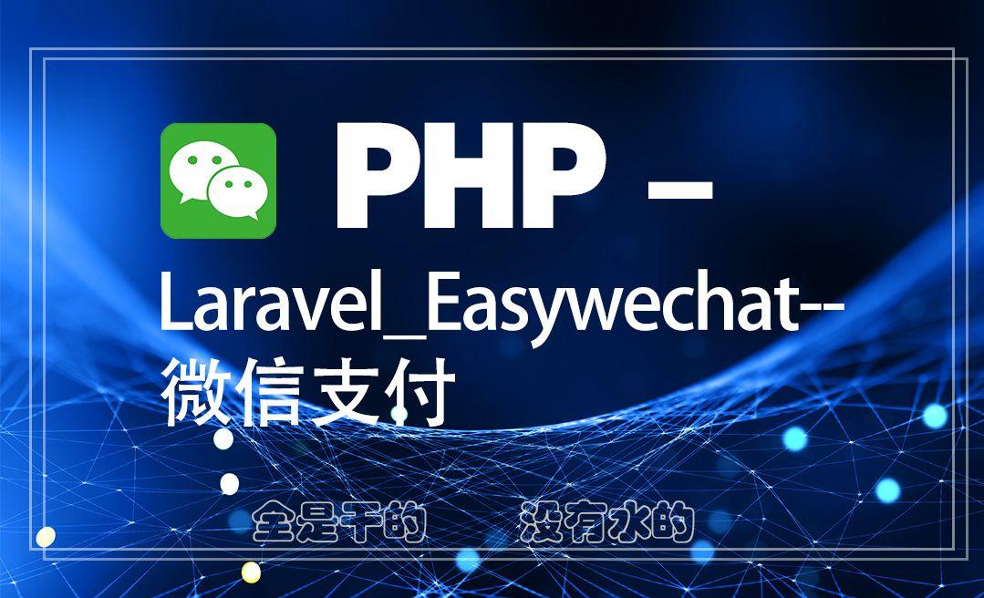 Laravel/Easywechat实现微信支付03-PHP实战案例
