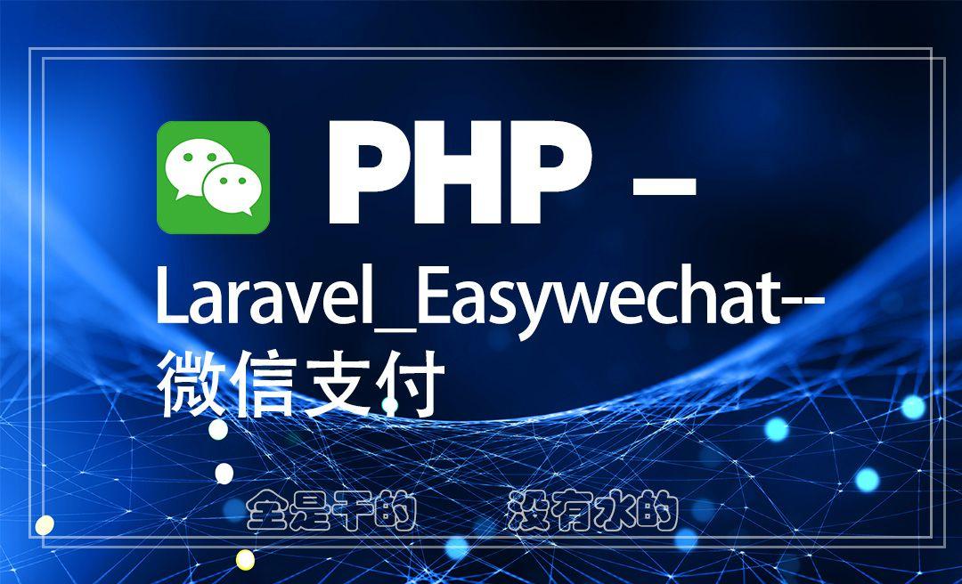 Laravel/Easywechat实现微信支付04-PHP实战案例