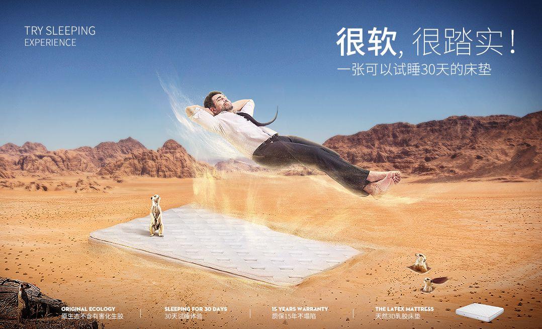 PS-床垫广告创意合成