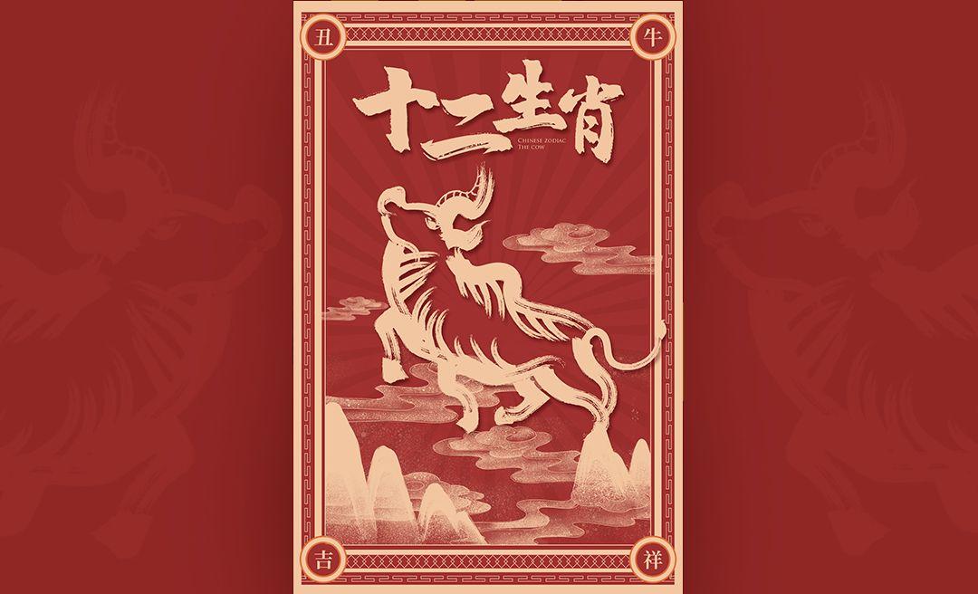 PS-《十二生肖之丑牛》创意海报设计