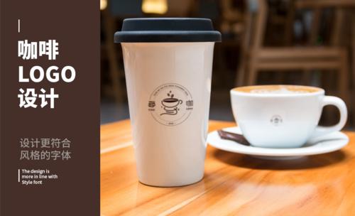 AI-「寻咖啡」LOGO设计
