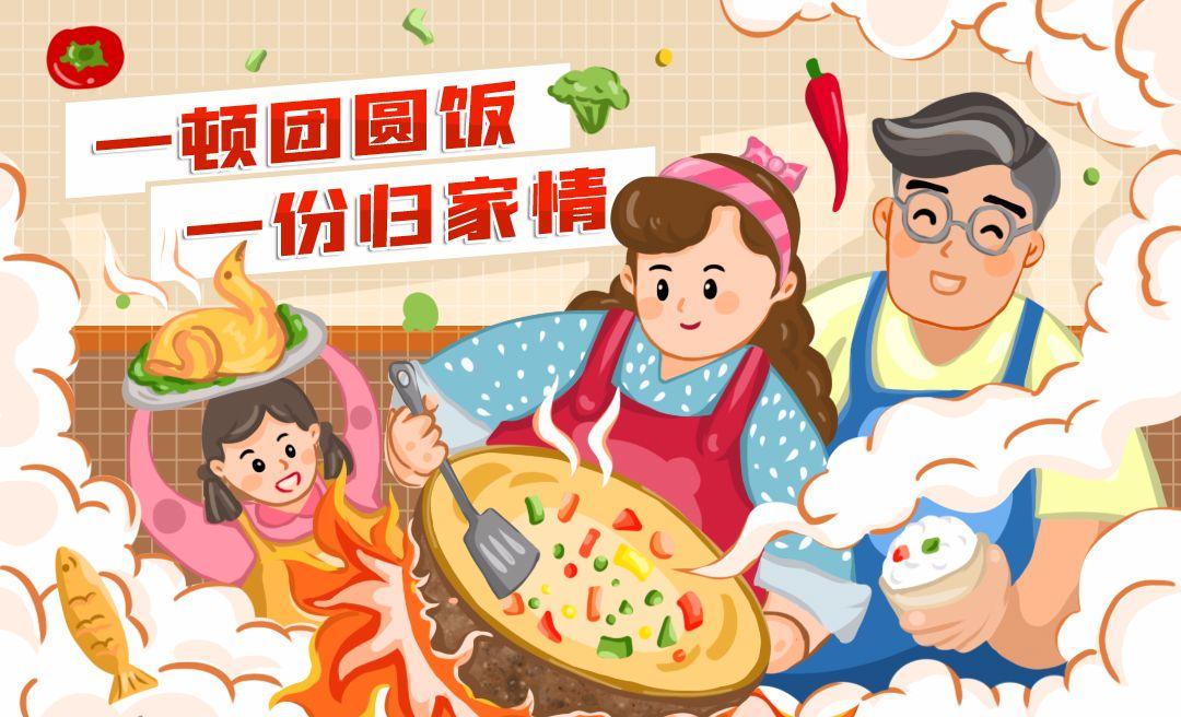 PS-新年运营banner插画-年夜饭
