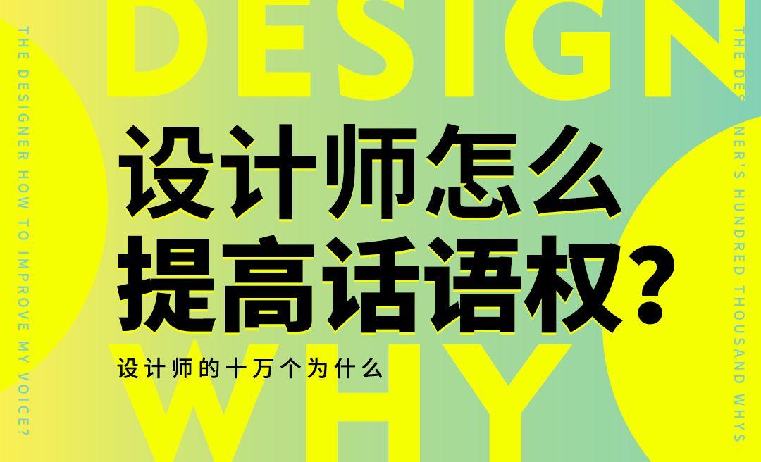 设计师怎么「提高话语权」?