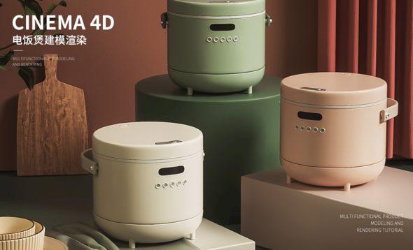 C4D+OC-家用电饭煲建模