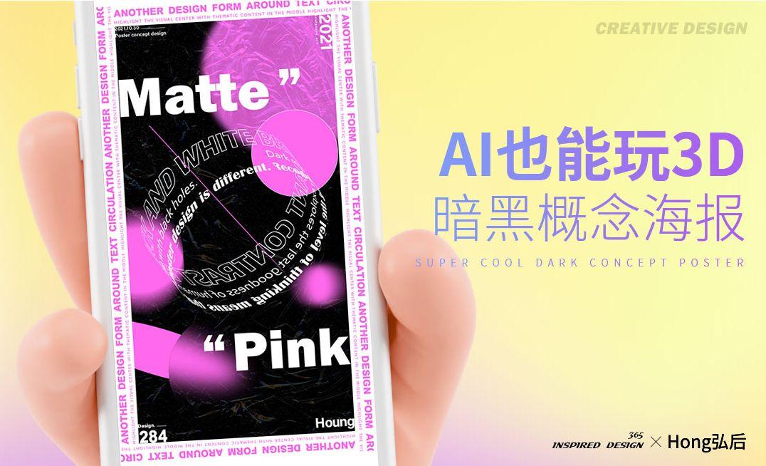 AI+PS-英文立体排版概念海报