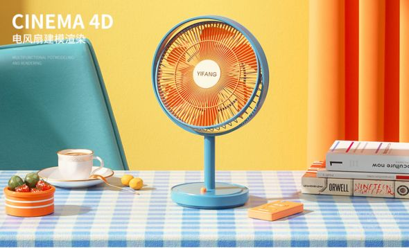 C4D+OC-橙色电风扇场景建模