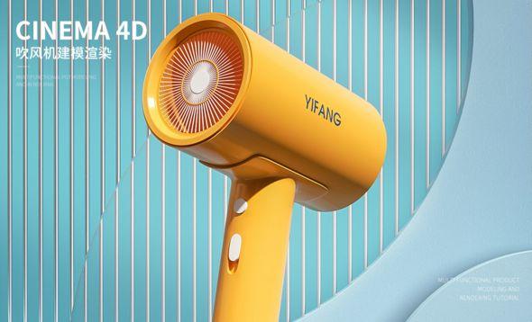 C4D+OC-黄色吹风机建模(上)