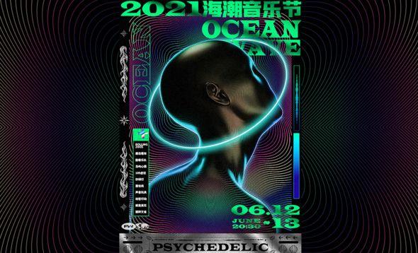 PS-音乐节科幻酸性海报设计