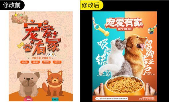 PS-宠物海报设计作业修改