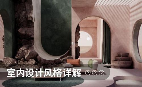 室内设计风格详解
