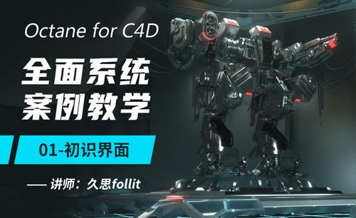 Octane for C4D 全面系统案例教学