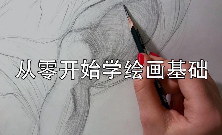 从零开始学绘画