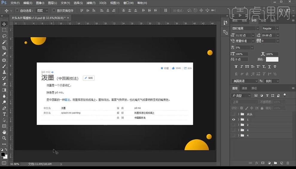 山水泼墨画ps素材_AI+PS-传统24节气之春分主题海报 - 海报设计教程_PS(CC2017)、AI(CS6 ...