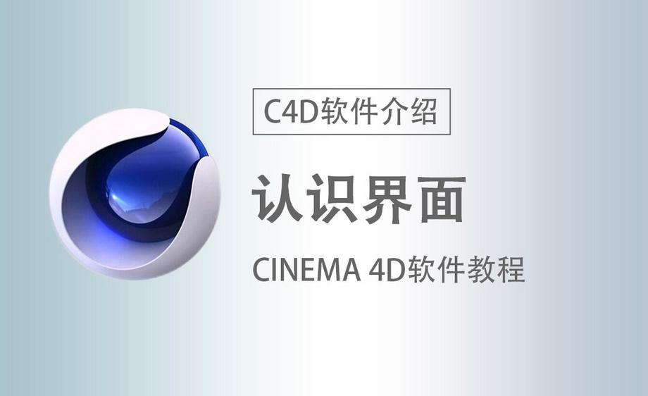 C4D界面介绍