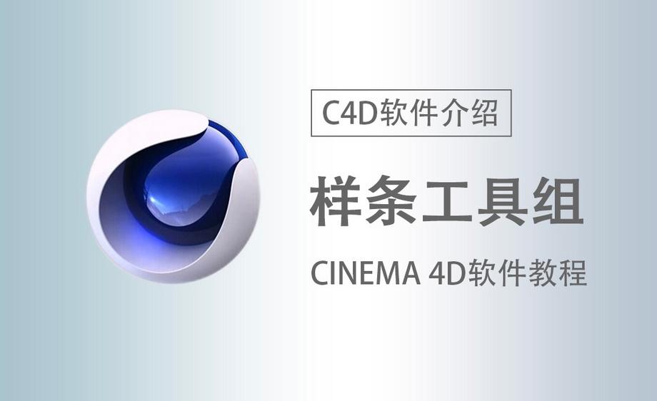 C4D样条工具组