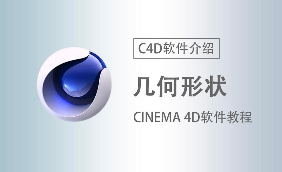 C4D基本形状工具