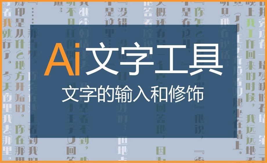 AI-文字工具