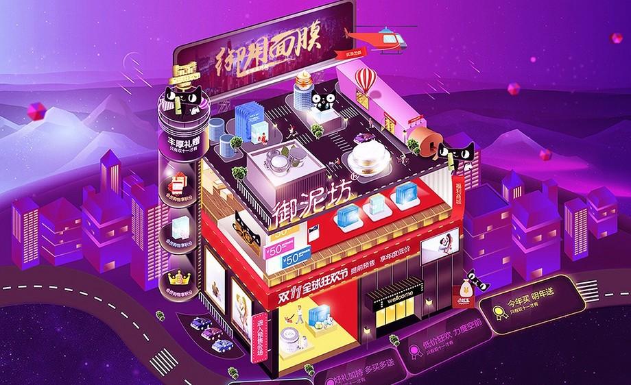 AI-3D立体酷炫双11购物场景海报
