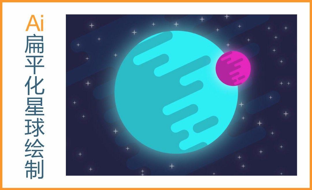 AI-如何绘制扁平化的星球