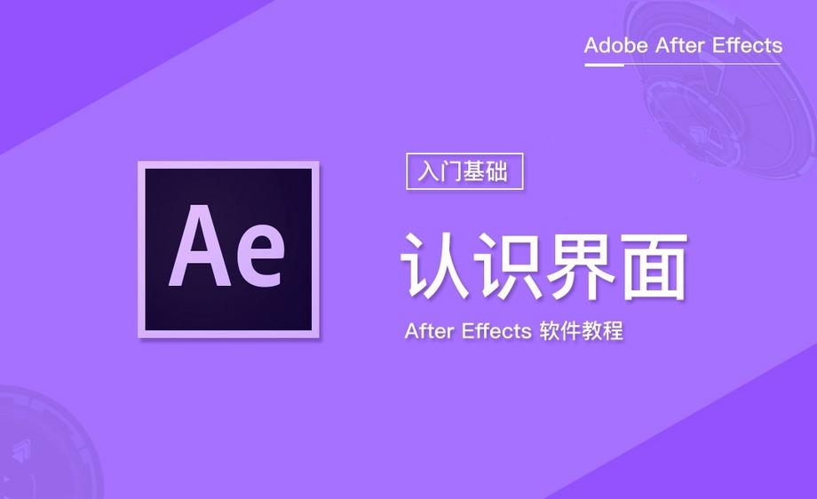 AE软件界面介绍