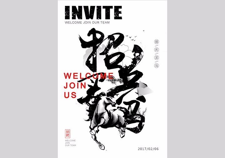 AI+PS-书法字排版设计招聘海报