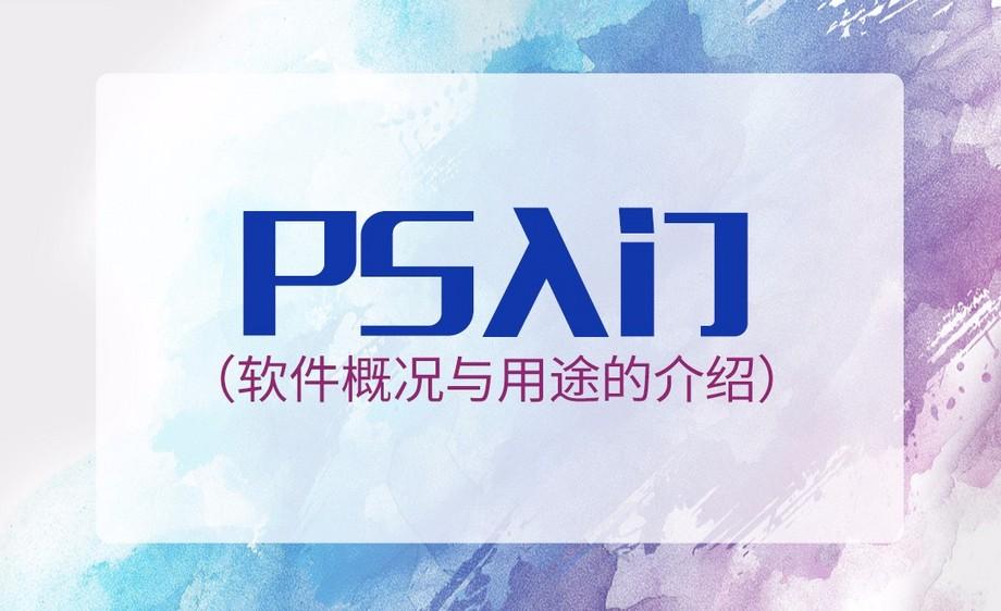 PS软件介绍及安装