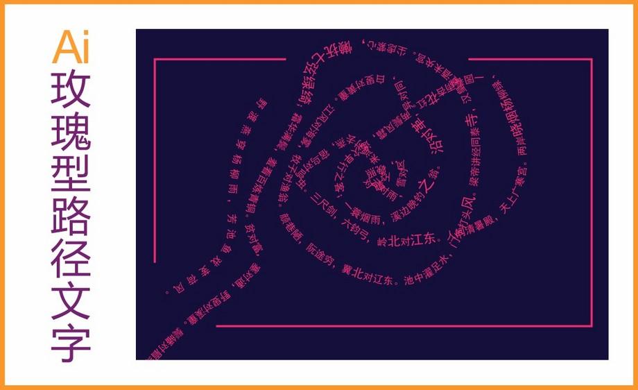 AI-路径文字绘制玫瑰花型