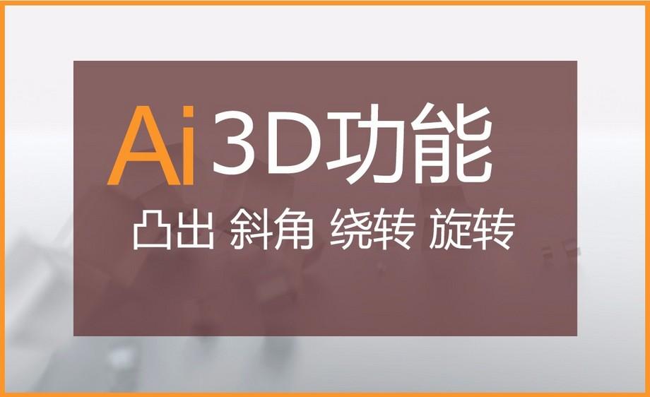 AI-3D功能