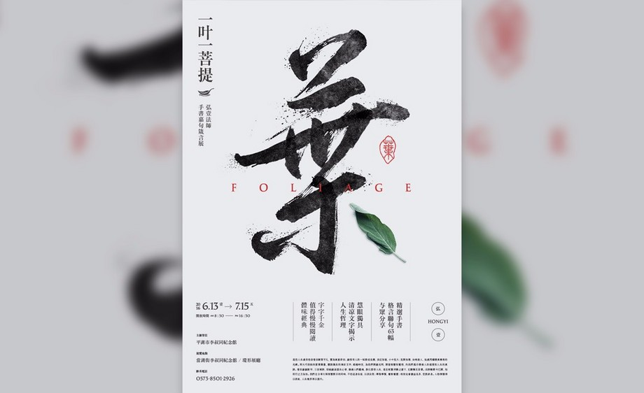 PS-文字题材展览海报设计 思路讲解