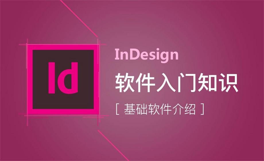 InDesign-软件入门知识