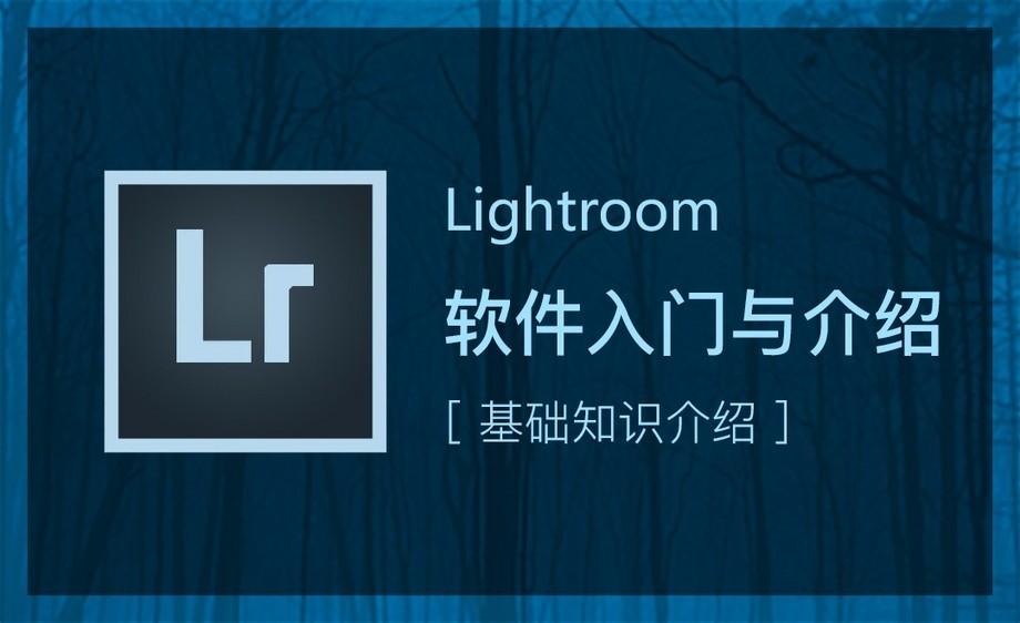 LR-软件入门与介绍